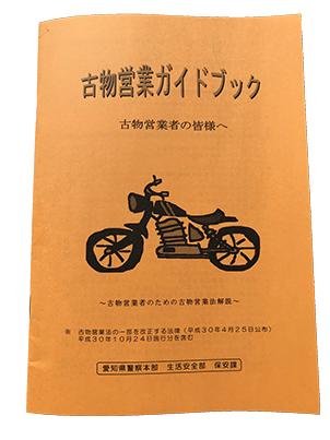 古物営業ガイドブック